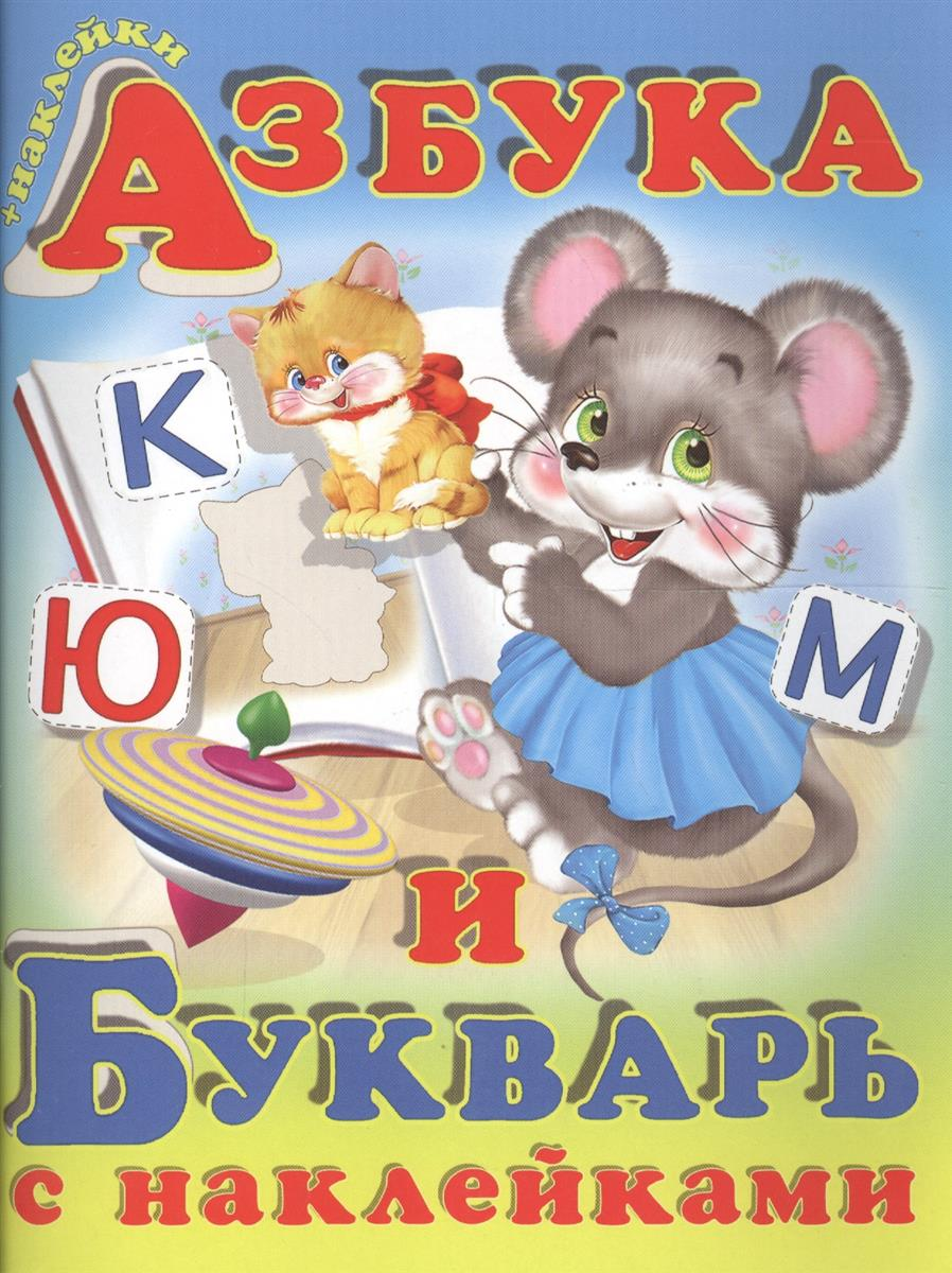 Гурина И. Азбука и букварь с наклейками гурина и потягушки на подушке потешки с наклейками page 5