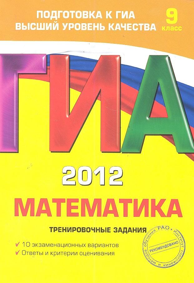 ГИА 2012 Математика 9 кл. Трениров. задания
