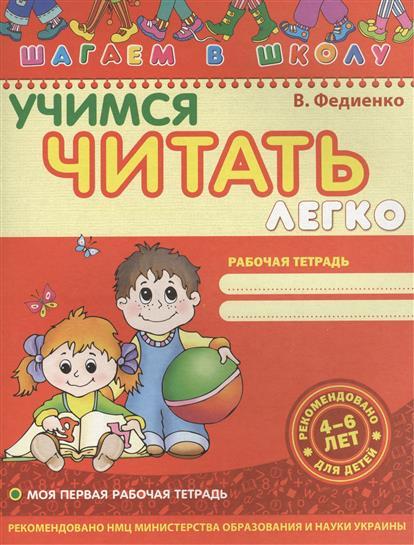 Федиенко В. Учимся читать легко отсутствует учимся читать
