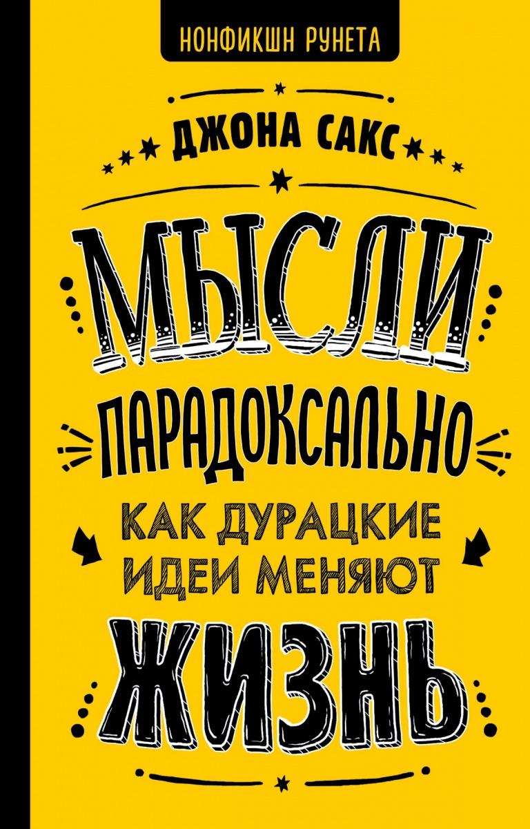 Сакс Дж. Мысли парадоксально. Как дурацкие идеи меняют жизнь ISBN: 9785171087784 сакс дж достоинство различия как избежать столкновения цивилизаций