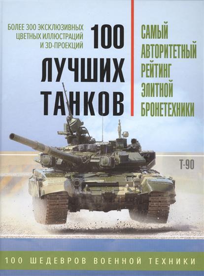 Чаплыгин А. 100 лучших танков. Рейтинг элитной бронетехники