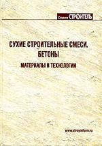 Сухие строительные смеси Справочник