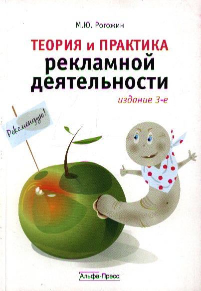 Рогожин М. Теория и практика рекламной деятельности