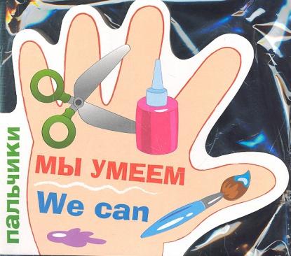 Пальчики. Мы умеем. We can.