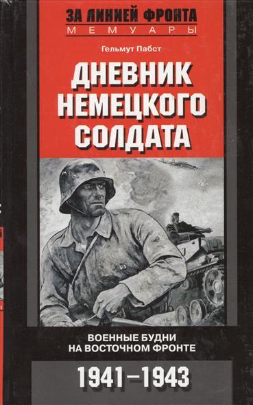 Дневник немецкого солдата Военные будни на Восточ. фронте 1941-1943