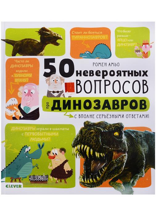 Амьо Р. 50 невероятных вопросов про динозавров