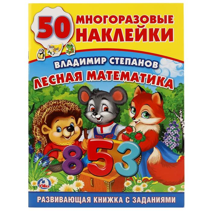 Степанов В. Лесная математика. Развивающая книжка с заданиями. 50 наклеек
