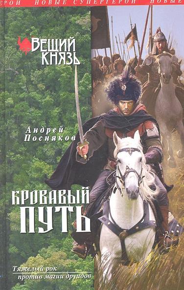 Посняков А. Вещий князь Кн.3 Кровавый путь посняков а вещий князь кн 1 сын ярла