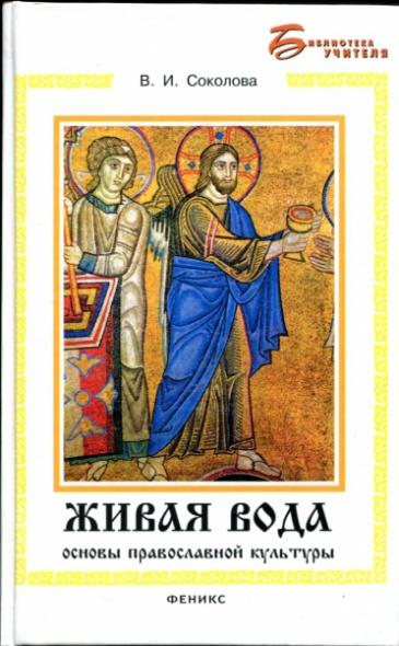 Живая вода Основы православной культуры