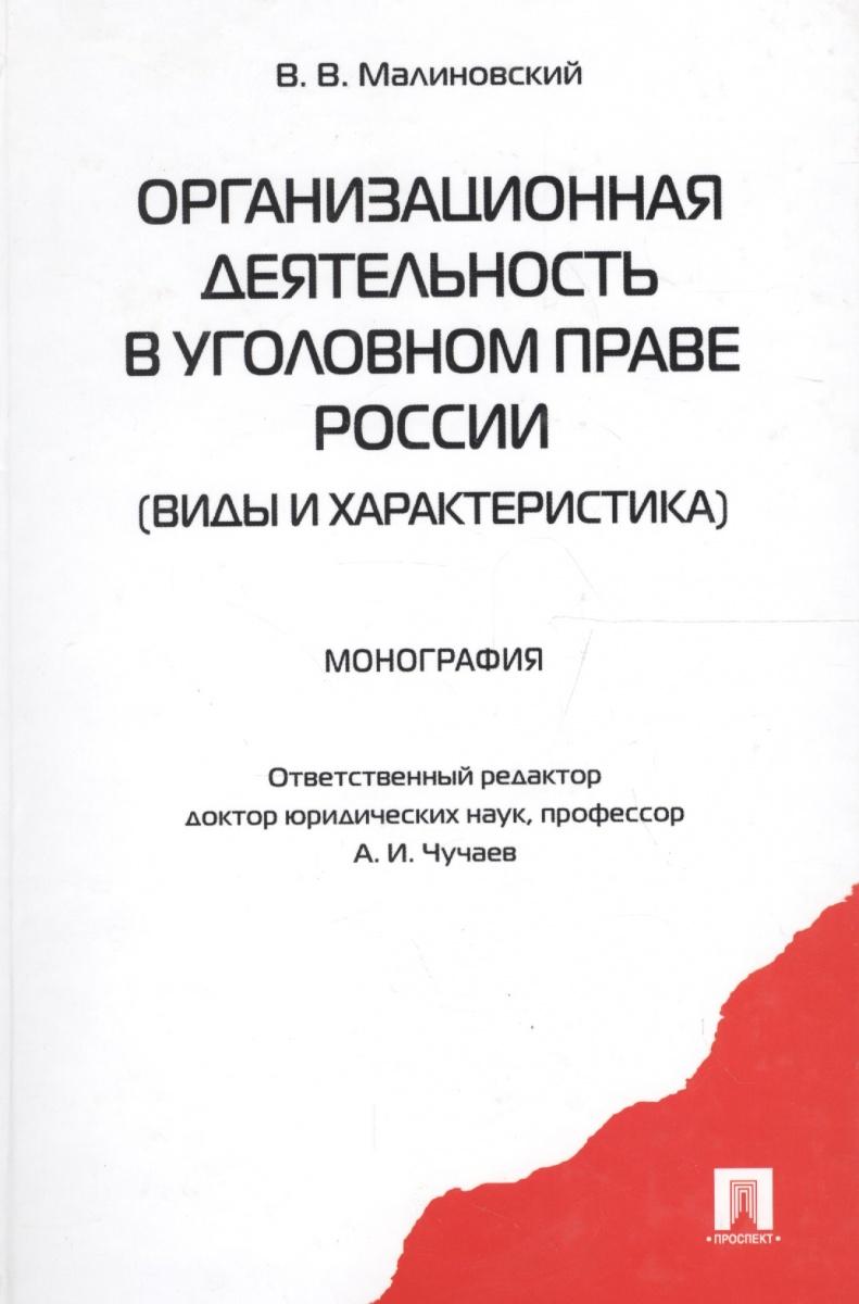 Организационная деятельность в уголовном праве России