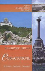 Севастополь История Легенды Предания
