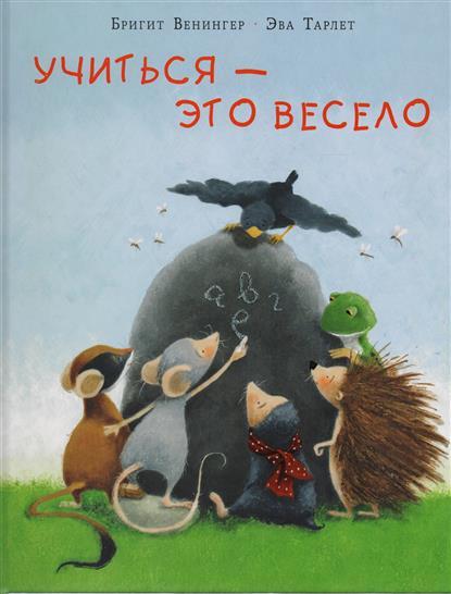 Венингер Б. Учиться - это весело венингер б тарле е 24 зимние истории isbn 9785171047818