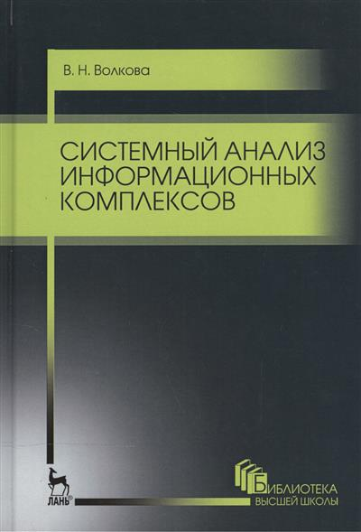Системный анализ информационных комплексов