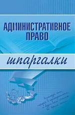 Административное право Шпаргалки