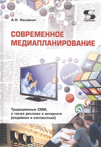 Современное медиапланирование. Традиционные СМИ, а также реклама в интернете (медийная и контекстная). Учебное пособие