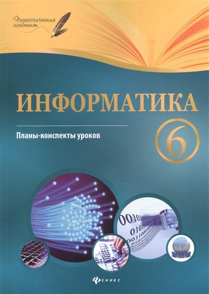 Пелагейченко Н. Информатика. 6 класс. Планы-конспекты уроков феникс информатика 5 класс планы конспекты уроков