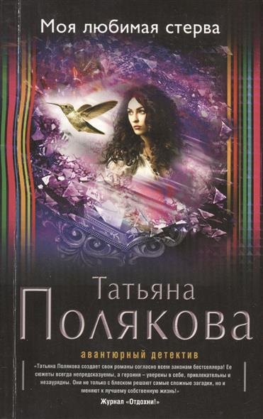 Полякова Т. Моя любимая стерва полякова т закон семи