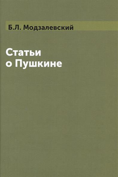 Модзалевский Б. Статьи о Пушкине ISBN: 9785519495677 воспоминания о пушкине