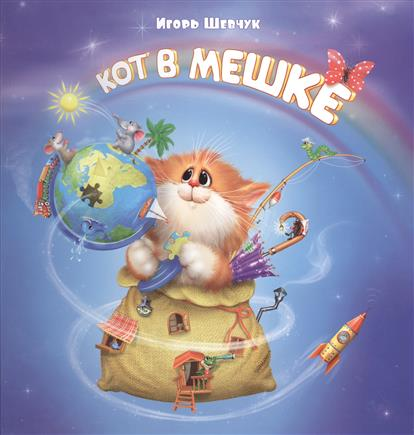 Шевчук И. Кот в мешке книга для детей clever кот в мешке время играть
