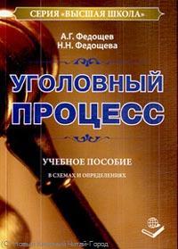 Уголовный процесс Учеб. пос.