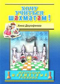 Дорофеева А. Хочу учиться шахматам хочу продать картину васильева ф a