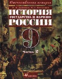 История гос-ва и народов России 9 кл. Ч.2