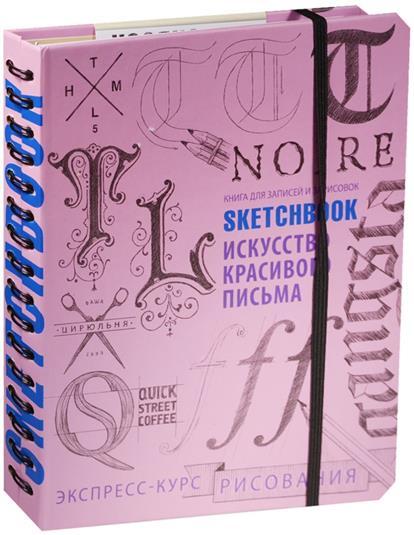Sketchbook. Искусство простой каллиграфии (розовый)
