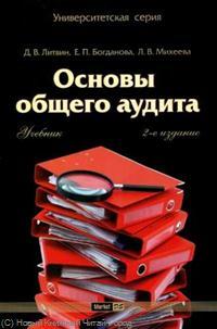 Литвин Д., Богданова Е., Михеева Л. Основы общего аудита Учеб.