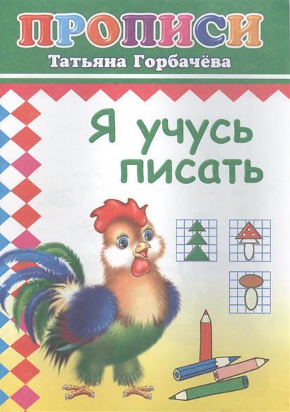Горбачева Т. Я учусь писать. Прописи