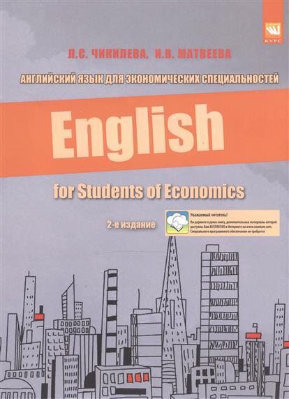 Чикилева Л., Матвеева И. Английский язык для экономических специальностей. Учебное пособие