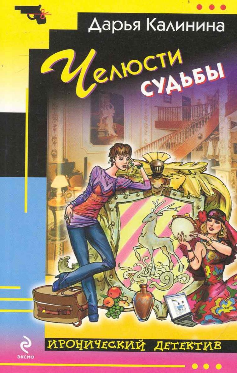 Калинина Д. Челюсти судьбы ISBN: 9785699427116 калинина н у судьбы две руки