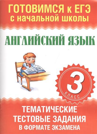 Английский язык. Тематический тестовые задания в формате экзамена. 3 класс