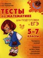Тесты по математике для подготовке к ЕГЭ. 5-7 классы