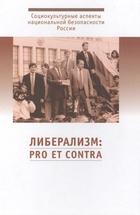 Либерализм: pro et contra. Социокультурные аспекты национальной безопасности России