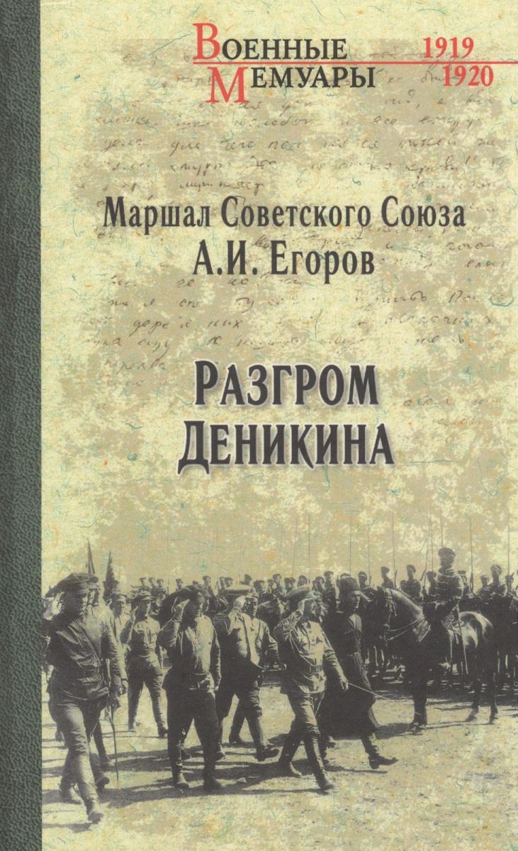 Егоров А. Разгром Деникина. 1919-1920