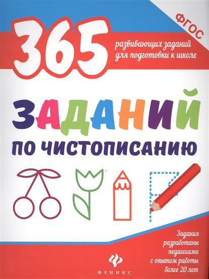 Белых В. 365 заданий по чистописанию белых в 365 загадок