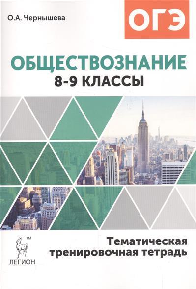 Обществознание. Тематическая тренировочная тетрадь. 8-9 классы