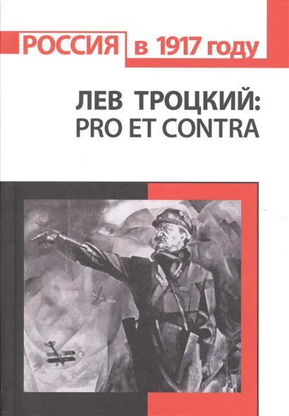 Резник А. (сост.) Лев Троцкий: pro et contra сухих и сост ред а п чехов pro et contra т 2