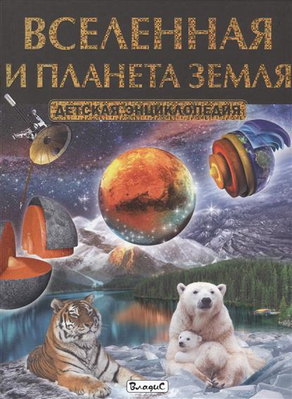 Вселенная и планета Земля. Детская энциклопедия кондрашова л ред человек земля вселенная энциклопедия