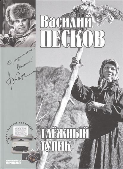 Песков В. Полное собрание сочинений. Том 14. 1981-1983. Таежный тупик