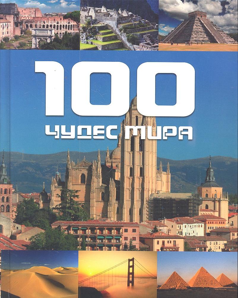 Хоффманн М., Крингс А. 100 чудес мира