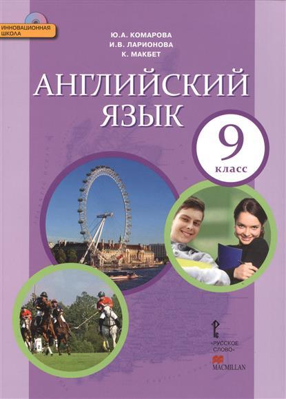 Комарова Ю., Ларионова И., Макбет К. Английский язык. 9 класс. Учебник (+ CD)