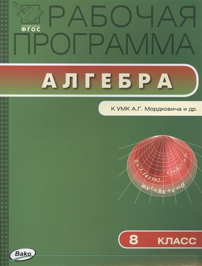 Рабочая программа по Алгебре 8 класс к УМК А.Г. Мордковича и др. (М.: Мнемозина)