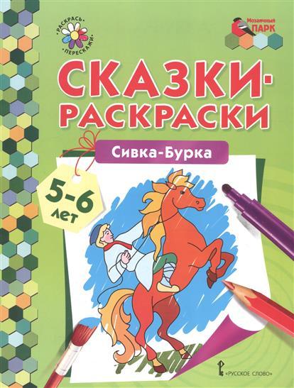 Печерская А.: Сказки-раскраски. Сивка-Бурка. 5-6 лет