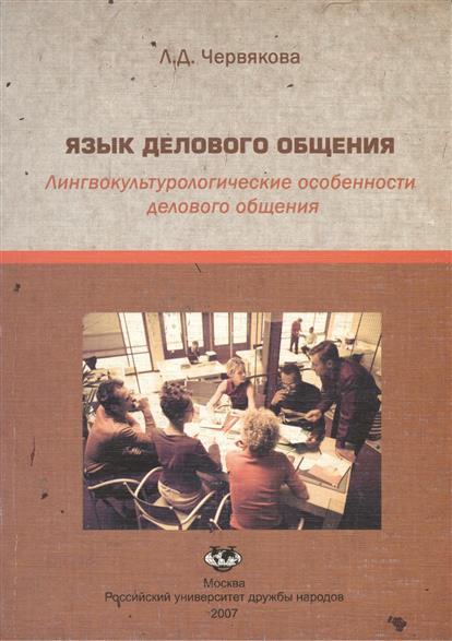 Червякова Л. Язык делового общения английский язык для делового общения