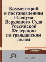 Комм. к постановлениям Пленума ВС РФ по гражд. делам