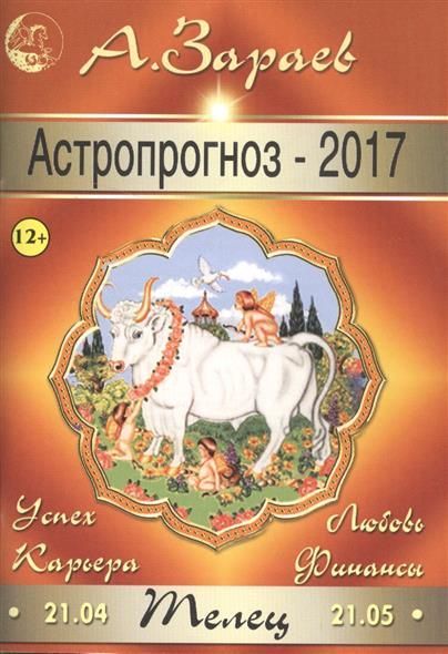 Астропрогноз-2017. Телец