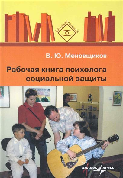 Рабочая книга психолога социальной защиты пос.