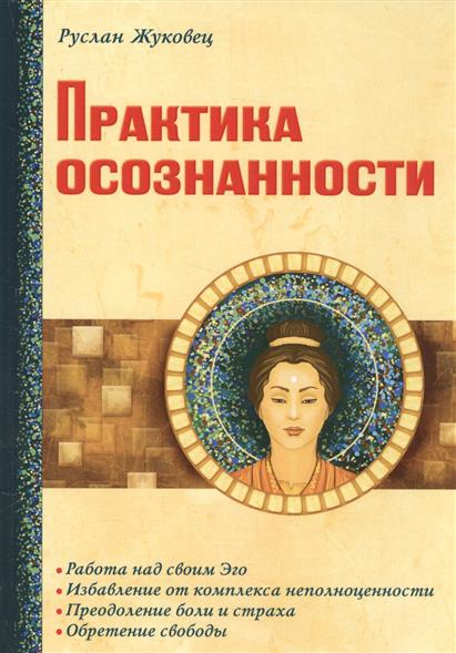 Жуковец Р. Практика осознанности ISBN: 9785000539347 баскетбольный мяч р 6 and1 competition micro fibre composite page 2