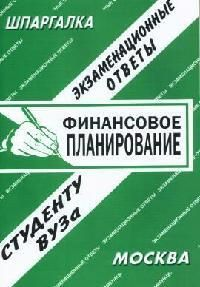 Бурдакова Е. Шпаргалка Финансовое планирование  прилуцкий е шпаргалка физика